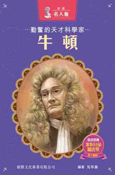 牛頓:勤奮的天才科學家