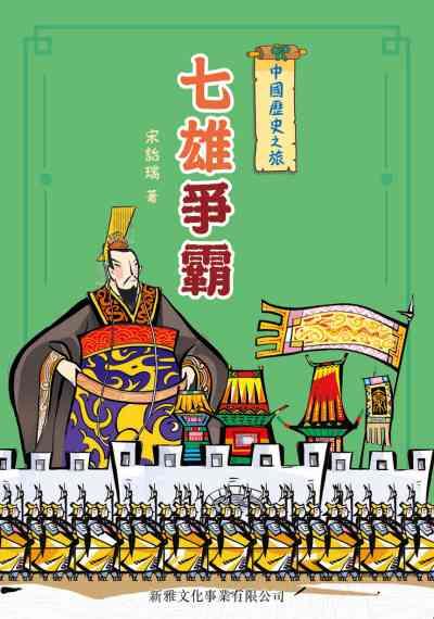 中國歷史之旅, 七雄爭霸