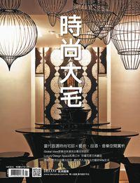DECO:時尚大宅特刊. 2012