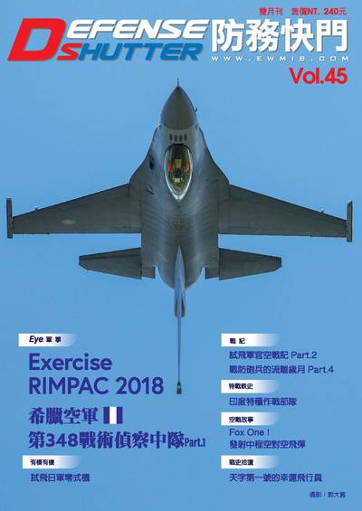 防務快門 [第45期]:Exercise RIMPAC 2018