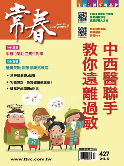 常春月刊 [第427期]:中西醫聯手教你遠離過敏