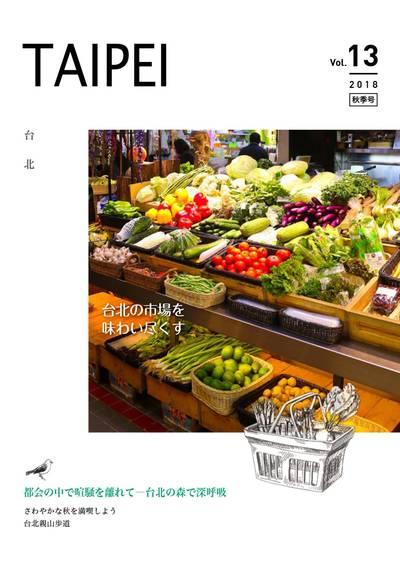 台北 [Vol. 13]:台北の市場を味わい尽くす