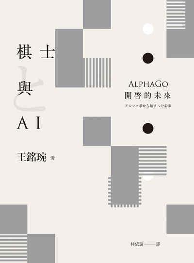 棋士與AI:AlphaGo開啟的未來