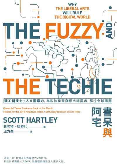 書呆與阿宅:理工科技力+人文洞察力, 為科技產業發掘市場需求, 解決全球議題
