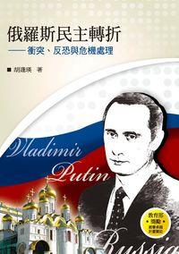 俄羅斯民主轉折:衝突、反恐與危機處理