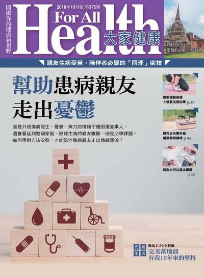 大家健康雜誌 [第375期]:幫助患病親友走出憂鬱