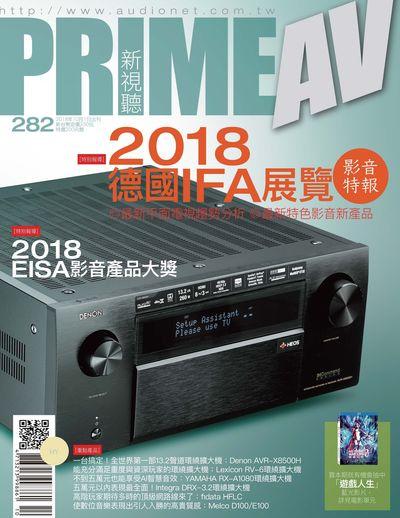 Prime AV新視聽 [第282期]:2018德國IFA展覽