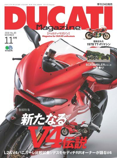 DUCATI Magazine [November 2018 Vol.89]:新たなる V4伝説