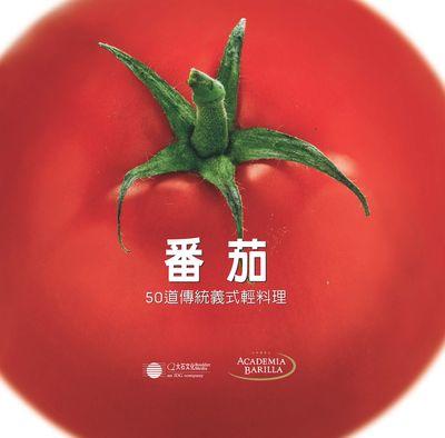 番茄:50道傳統義式輕料理