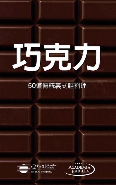 巧克力:50道傳統義式輕料理