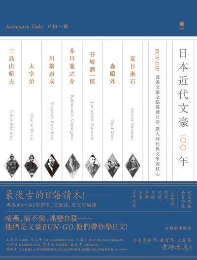 日本近代文豪一00年:BUN-GO!透過文豪之眼閱讀日語, 深入時代與文學的核心