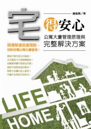 宅得安心:公寓大廈管理原則與完整解決方案