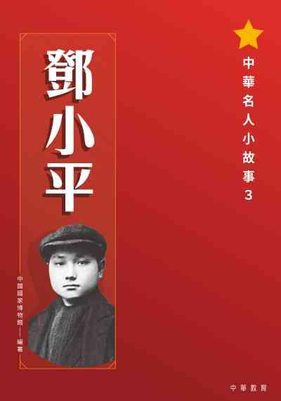 中華名人小故事. 3, 鄧小平