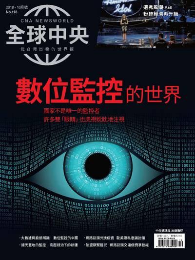 全球中央 [第118期]:數位監控的世界