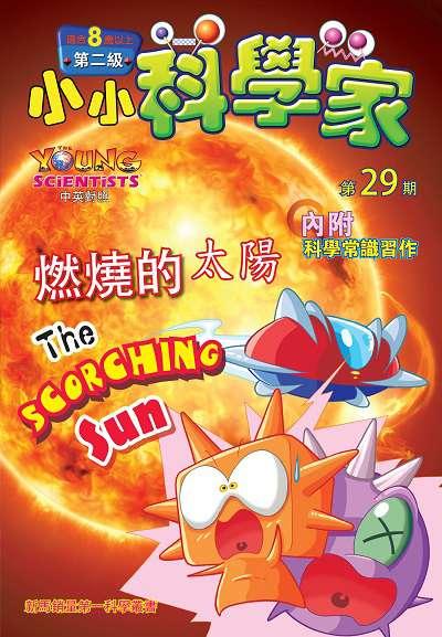小小科學家. 第二級. 第29期, 燃燒的太陽