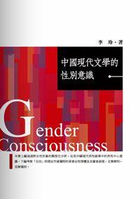 中國現代文學的性別意識