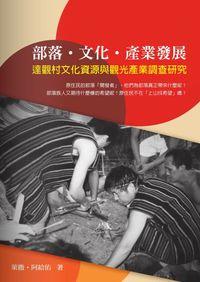 部落.文化.產業發展:達觀村文化資源與觀光產業調查研究
