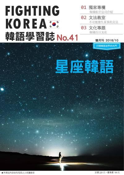Fighting!KOREA 韓語學習誌 [第41期] [有聲書]:星座韓語