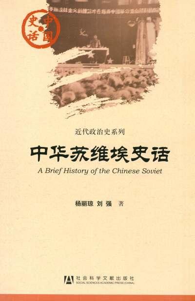 中華蘇維埃史話