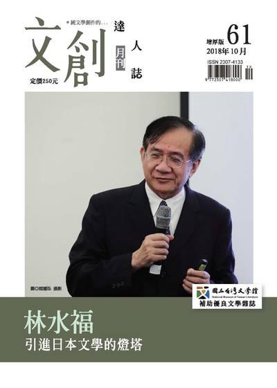 文創達人誌 [第61期]:林水福 引進日本文學的燈塔