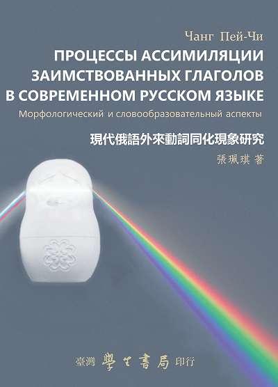 現代俄語外來動詞同化現象研究
