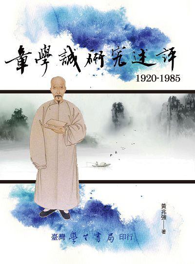 章學誠研究述評:1920-1985