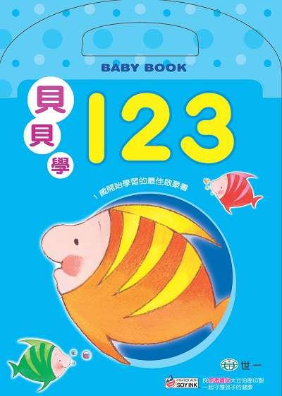 我的第一套數學學習書:1歲開始學習的最佳啟蒙書