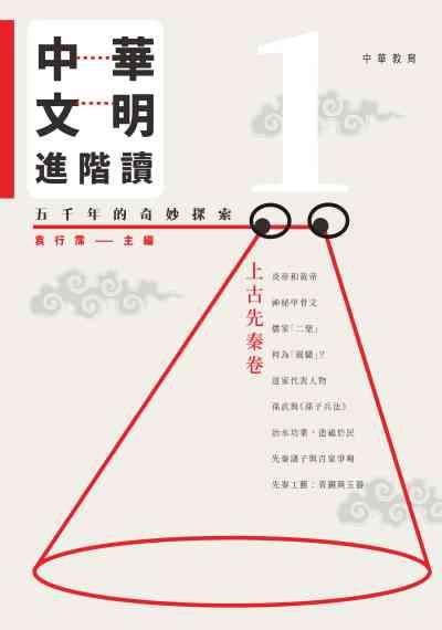 中華文明進階讀:五千年的奇妙探索. 1, 上古先秦卷