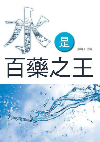 水是百藥之王:現代人要活到100歲, 並不是夢想!只要多喝好水, 就能改善體質, 消除百病......
