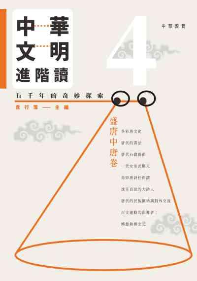 中華文明進階讀:五千年的奇妙探索. 4, 盛唐中唐卷