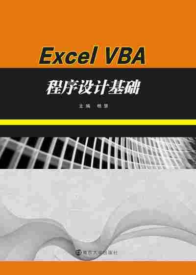 Excel VBA程式設計基礎