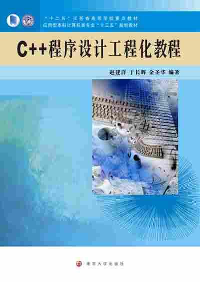 C++程式設計工程化教程