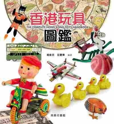 香港玩具圖鑑