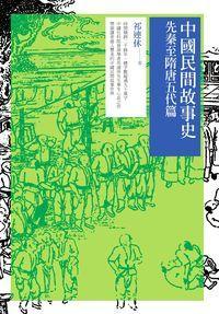 中國民間故事史:先秦至隋唐五代篇