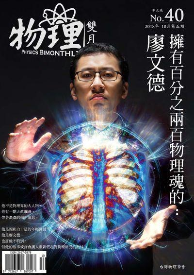 物理雙月刊 [第40卷5期]:擁有百分之兩百物理魂的廖文德