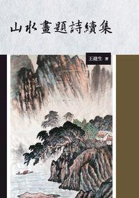 山水畫題詩續集
