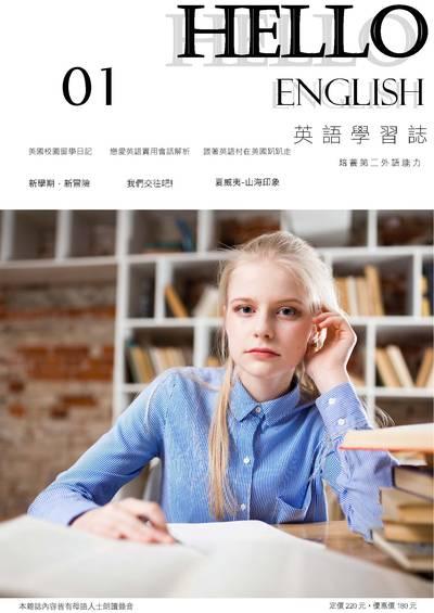Hello! English 英語學習誌 [第1期] [有聲書]:培養第二外語能力:美國校園留學日記