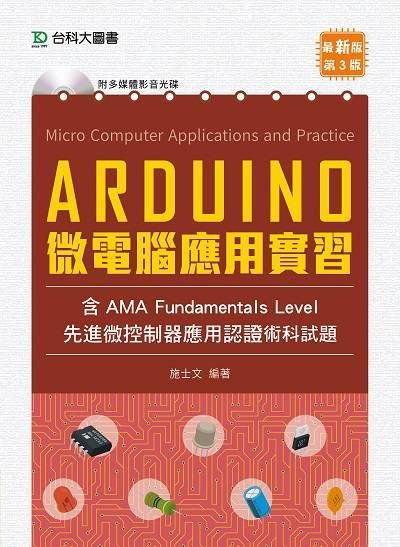 Arduino微電腦應用實習(含AMA Fundamentals Level先進微控制器應用認證術科試題)