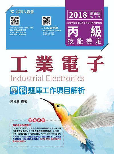 丙級技能檢定工業電子學科題庫工作項目解析