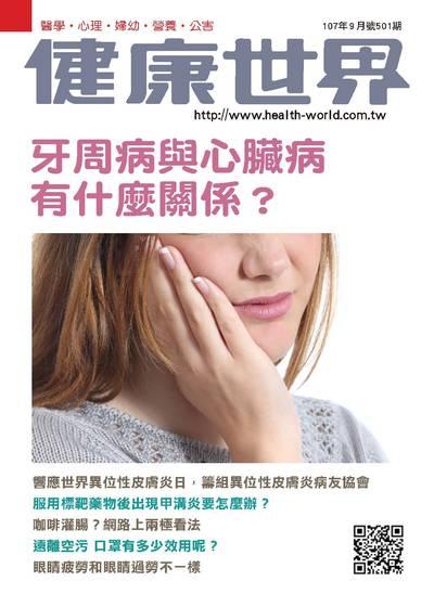 健康世界 [第501期]:牙周病與心臟病有什麼關係?