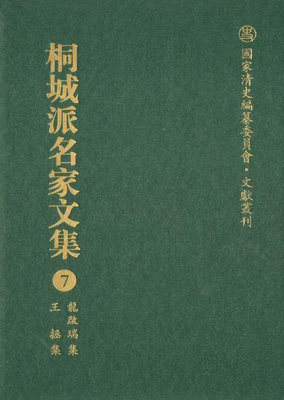 桐城派名家文集. 7, 龍啟瑞集、王拯集