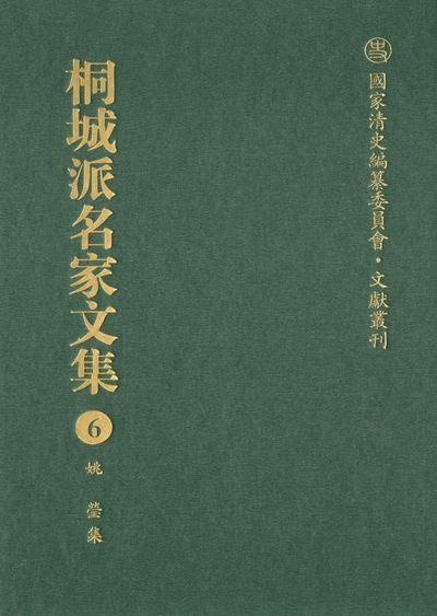 桐城派名家文集. 6, 姚瑩集