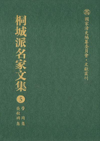 桐城派名家文集. 5, 管同集、吳敏樹集