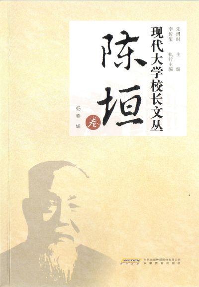 現代大學校長文叢, 陳垣卷