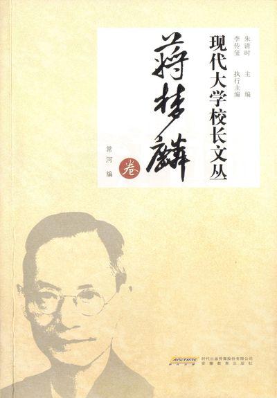 現代大學校長文叢, 蔣夢麟卷