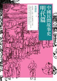 中國民間故事史:明代篇