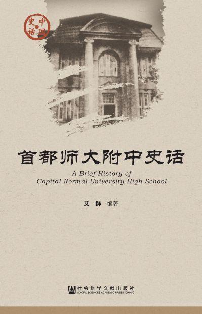 首都師大附中史話