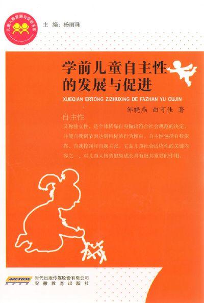 學前兒童自主性的發展與促進