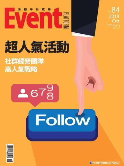 活動平台雜誌 [第84期]:超人氣活動