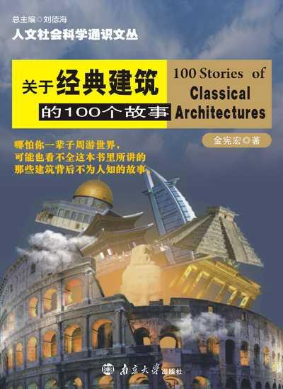 關於經典建築的100個故事